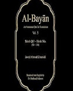 al bayaan quran tafseer vol 5