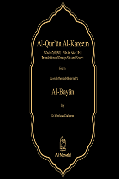 al-quran-ul-kareem eng trans of surah qaf of surah nas